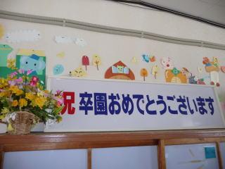 25_03_22gakuen-sotuen-keiji1